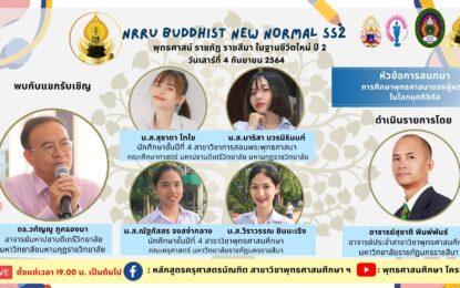 เชิญรับชมรายการสด NRRU Buddhist New Normal SS2 ep.6 วันเสาร์ที่ 4 กันยายน 2564 ตั้งแต่เวลา 19.00 น. เป็นต้นไป