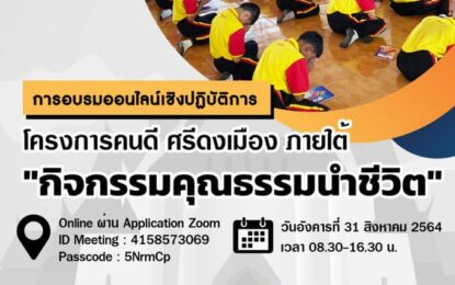 อาจารย์และนักศึกษาสาขาวิชาพุทธศาสนศึกษา ได้รับเชิญเป็นวิทยากรบริการวิชาการ ณ โรงเรียนบ้านดงเมือง (ดงเมืองวิทยา) จังหวัดอุดรธานี ในวันที่ 31 สิงหาคม 2564