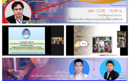 สาขาวิชาพุทธศาสนศึกษา จัดกิจกรรมเทคนิคการจัดการเรียนการสอนพระพุทธศาสนาออนไลน์ให้มีประสิทธิภาพ (ออนไลน์) วันที่ 3 สิงหาคม 2564