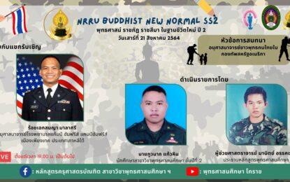 เชิญรับชมรายการสด NRRU Buddhist New Normal SS2 ep.4 วันเสาร์ที่ 21 สิงหาคม 2564 ตั้งแต่เวลา 19.00 น. เป็นต้นไป