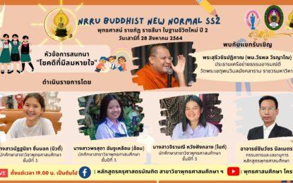 เชิญรับชมรายการสด NRRU Buddhist New Normal SS2 ep.5 วันเสาร์ที่ 28 สิงหาคม 2564 ตั้งแต่เวลา 19.00 น. เป็นต้นไป