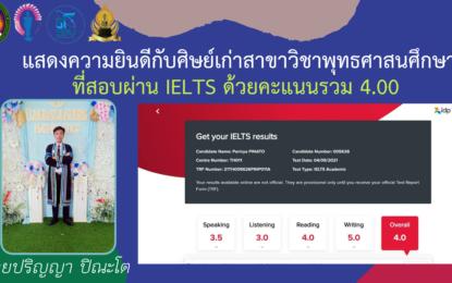 แสดงความยินดีกับนายปริญญา ปิณะโต ศิษย์เก่าสาขาวิชาพุทธศาสนศึกษา รุ่นที่ 5  ที่สอบผ่าน IELTS ตามเกณฑ์กำหนดของโครงการผลิตครูเพื่อพัฒนาท้องถิ่น ประจำปี 2564