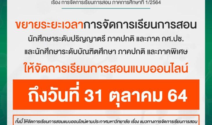 ประกาศมหาวิทยาลัยราชภัฏนครราชสีมา เรื่อง การจัดการเรียนการสอน ภาคการศึกษาที่ 1/2564