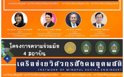 """4 สถาบันอุดมศึกษาจับมือจัดกิจกรรม """"เครือข่ายวิศวกรสังคมอุดมสติ"""" (Network of Mindful Social Engineer)"""