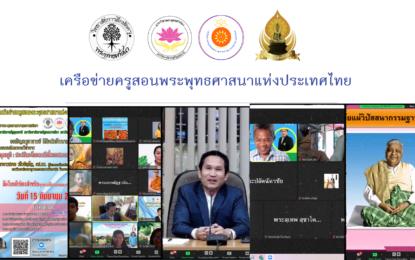 """เครือข่ายครูสอนพระพุทธศาสนาแห่งประเทศไทย จัดสัมมนาทางวิชาการด้านพระพุทธศาสนา เรื่อง  """"ท่องแดนพุทธภูมิ : ประวัติและโบราณคดีเพื่อการสอนพระพุทธศาสนา"""""""