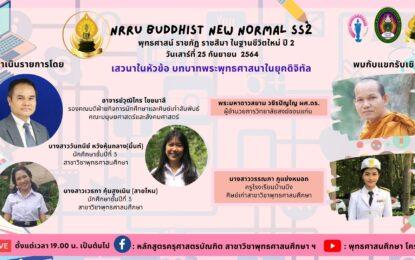 เชิญรับชมรายการสด NRRU Buddhist New Normal SS2 ep.9 วันเสาร์ที่ 25 กันยายน 2564 ตั้งแต่เวลา 19.00 น. เป็นต้นไป