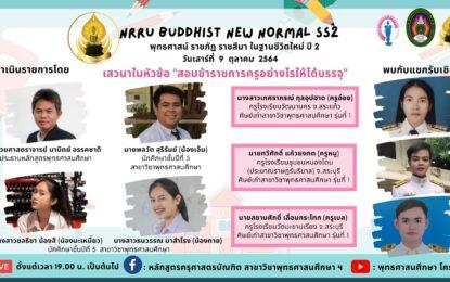 เชิญรับชมรายการสด NRRU Buddhist New Normal SS2 ep.11  วันเสาร์ที่ 9 ตุลาคม 2564 ตั้งแต่เวลา 19.00 น. เป็นต้นไป