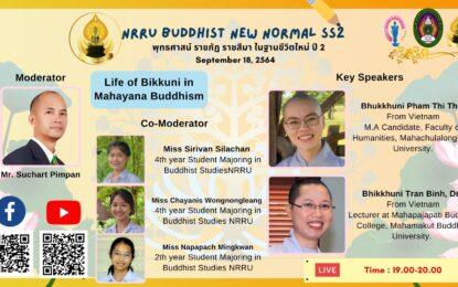 เชิญรับชมรายการสด NRRU Buddhist New Normal SS2 ep.8 วันเสาร์ที่ 18 กันยายน 2564 ตั้งแต่เวลา 19.00 น. เป็นต้นไป