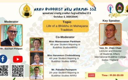 เชิญรับชมรายการสด NRRU Buddhist New Normal SS2 ep.10  วันเสาร์ที่ 2 ตุลาคม 2564 ตั้งแต่เวลา 19.00 น. เป็นต้นไป