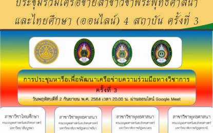 ประชุมร่วมเครือข่ายสาขาวิชาพระพุทธศาสนาและไทยศึกษา (ออนไลน์) 4 สถาบัน ครั้งที่ 3