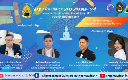 เชิญรับชมรายการสด NRRU Buddhist New Normal SS2 ep.7 วันเสาร์ที่ 11 กันยายน 2564 ตั้งแต่เวลา 19.00 น. เป็นต้นไป