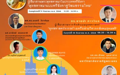 """เชิญร่วมกิจกรรมโครงการพัฒนาเครือข่ายความร่วมมือในประเทศและต่างประเทศ  """"เครือข่ายวิศวกรสังคมอุดมสติ"""" (Network of Mindful Social Engineer) ออนไลน์"""