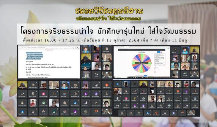 โครงการจริยธรรมนำใจ นักศึกษารุ่นใหม่ ใส่ใจวัฒนธรรม (ครั้งที่ 3) ประจำปีการศึกษา 1/2564
