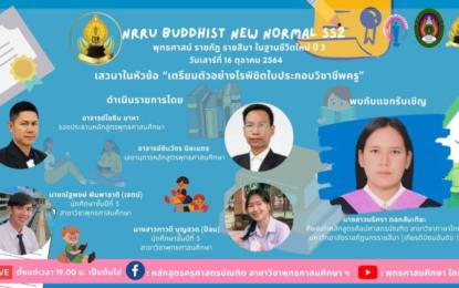 เชิญรับชมรายการสด NRRU Buddhist New Normal SS2 ep.12 วันเสาร์ที่ 16 ตุลาคม 2564 ตั้งแต่เวลา 19.00 น. เป็นต้นไป