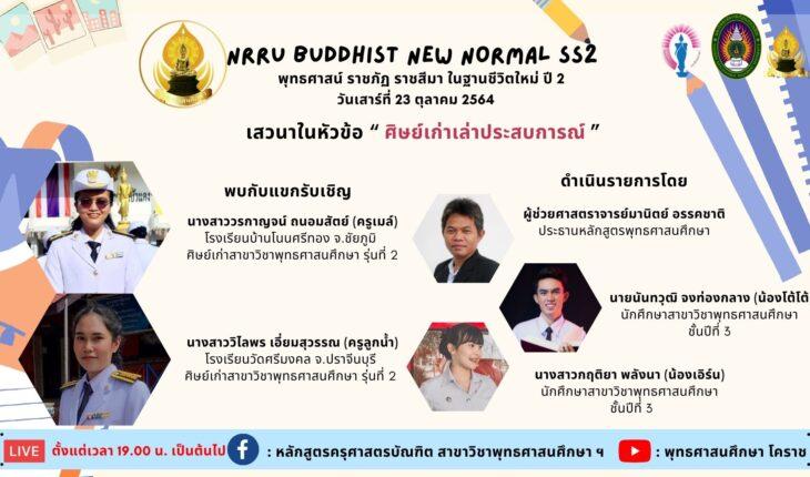 """เชิญรับชมรายการสด NRRU Buddhist New Normal SS2 ep.13  ในหัวข้อ """"ศิษย์เก่าเล่าประสบการณ์"""" วันเสาร์ ที่ 23 ตุลาคม 2564 ตั้งแต่เวลา 19.00 น. เป็นต้นไป"""